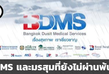 หุ้น BDMS