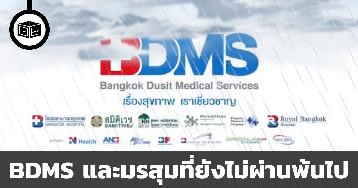หุ้น BDMS และมรสุมที่ยังไม่ผ่านพ้นไป | ลงทุนศาสตร์ Investerest.co