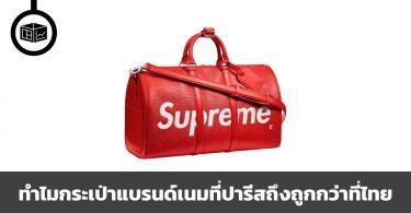 ทำไมกระเป๋าแบรนด์เนมที่ปารีสถึงถูกกว่าที่ไทย