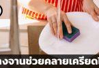 ล้างจานช่วยคลายเครียดได้
