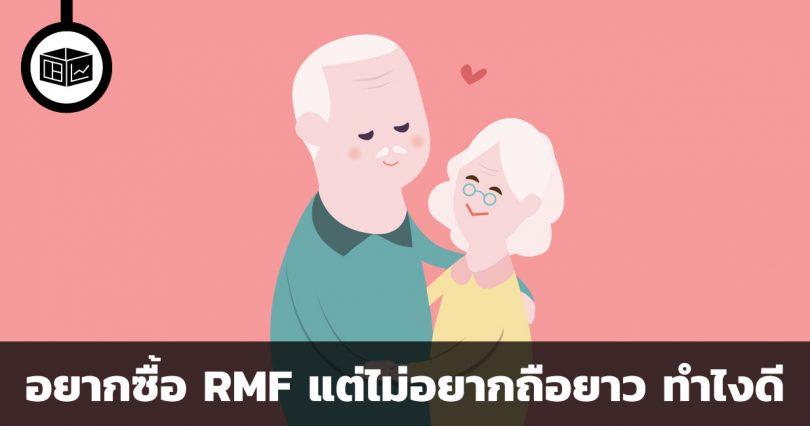 อยากซื้อ RMF แต่ไม่อยากถือยาว