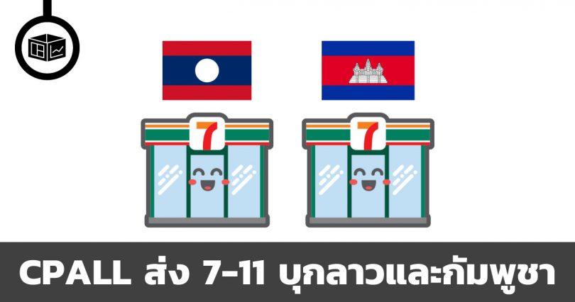 CPALL เตรียมเปิดสาขา 7-11 ในลาวและกัมพูชา