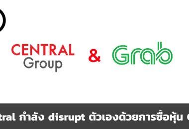 Central กำลัง disrupt ตัวเองด้วยการซื้อหุ้น Grab