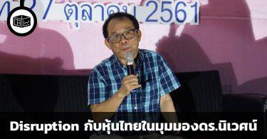Disruption กับหุ้นไทย