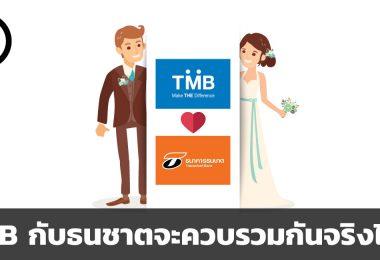 TMB กับธนชาตจะควบรวมกันจริงไหม