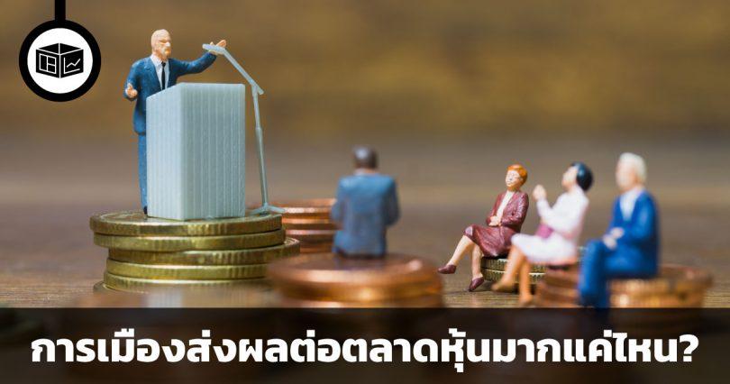 การเมืองกับการลงทุน