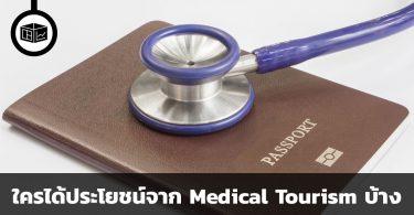 รู้จัก Medical Tourism