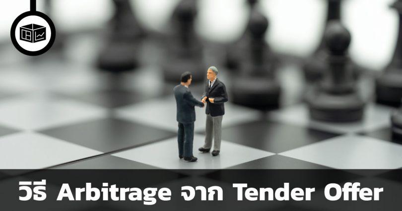 วิธี Arbitrage จาก Tender Offer