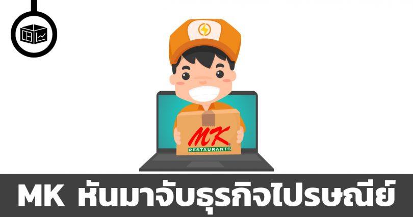 MK หันมาจับธุรกิจส่งไปรษณีย์