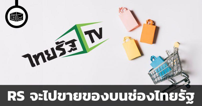 RS จะไปขายของบนช่องไทยรัฐ