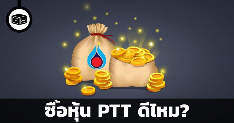 ซื้อหุ้น PTT ดีไหม