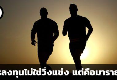 การลงทุนจึงไม่ใช่การวิ่งแข่ง แต่คือการวิ่งมาราธอน