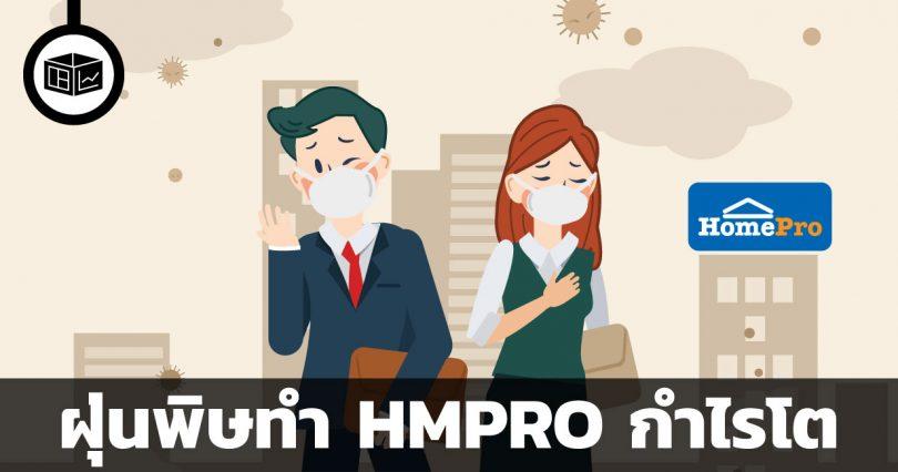 ฝุ่นพิษทำ HMPRO กำไรโต