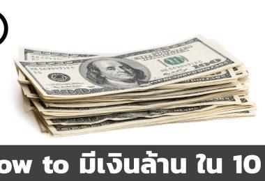 มนุษย์เงินเดือนอยากมีเงิน 1,000,000 ใน 10 ปี