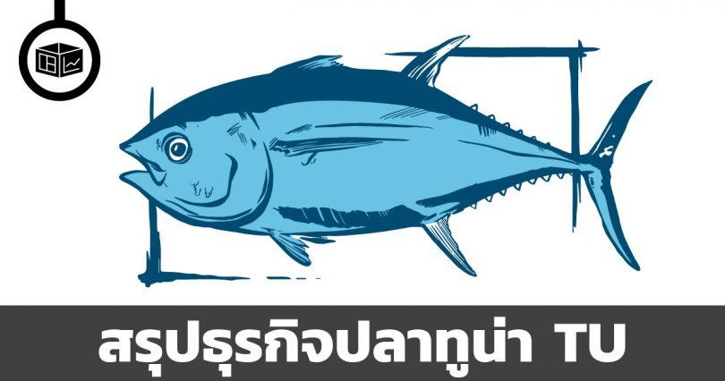สรุปธุรกิจปลาทูน่า TU