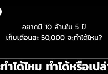 อยากมี 10 ล้าน ใน 5 ปี