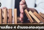 4 ความเสี่ยงสำคัญของกองทุนรวม