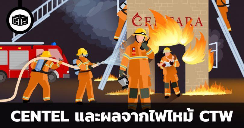 ไฟไหม้ Central World