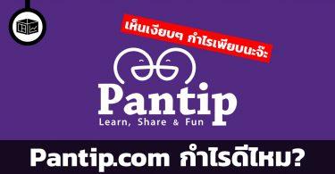 Pantip.com กำไรดีไหม
