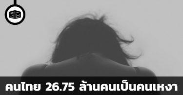 คนไทย 26.75 ล้านคนเป็นคนเหงา