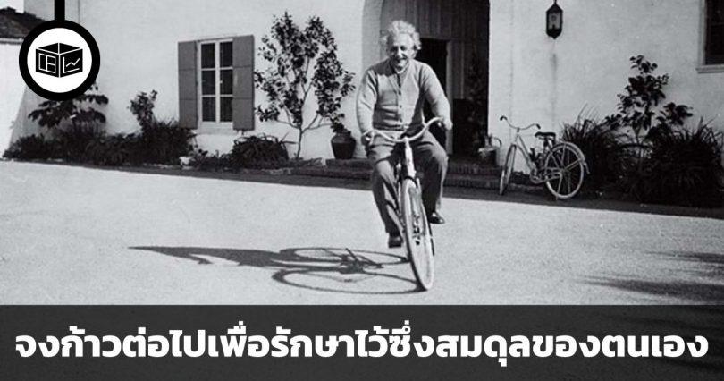 ทำไมจักรยานถึงไม่ล้ม