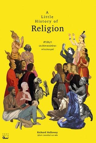 ศาสนา : ประวัติศาสตร์ศรัทธาแห่งมวลมนุษย์ - ริชาร์ด ฮัลโลเวย์