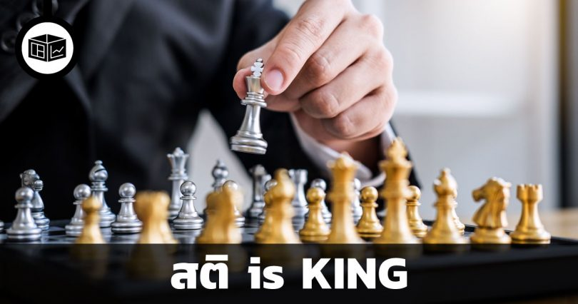 สติ is KING