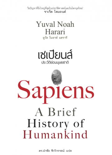 เซเปียนส์ : ประวัติย่อมนุษยชาติ – ยูวัล โนอาห์ แฮรารี