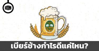 เบียร์ช้าง กำไรดีแค่ไหน