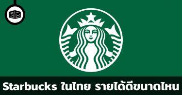 Starbucks ประเทศไทย รายได้ดีขนาดไหน