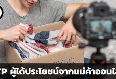 หุ้นที่ได้รับประโยชน์จากเทรนด์ e-commerce