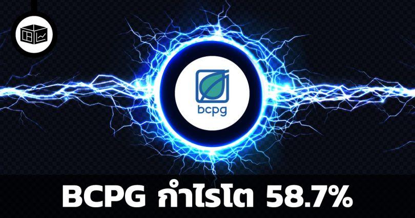BCPG กำไรโต 58.7%