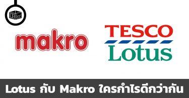 Tesco Lotus กับ Makro ห้างไหนกำไรดีกว่ากัน