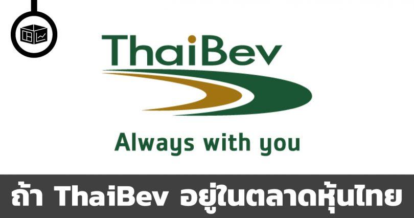ถ้า ThaiBev อยู่ในตลาดหุ้นไทย จะใหญ่แค่ไหน