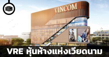 VRE หุ้นห้างแห่งประเทศเวียดนาม