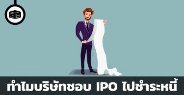 ทำไมบริษัทชอบระดมทุน IPO ไปชำระหนี้