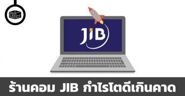 JIB กำไรโตดีเกินคาด