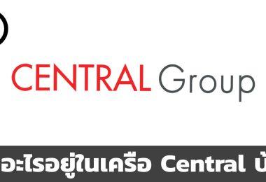 หุ้นอะไรอยู่ในเครือ Central บ้าง
