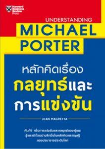 Understanding Michael Porter - Joan Magretta