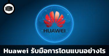 Huawei รับมือกับการโดนแบนอย่างไร