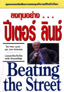 Beating the Street - Peter Lynch and John Rothchild