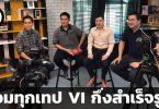 VI กึ่งสำเร็จรูป