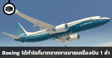 Boeing ได้กำไรกี่บาทจากการขายเครื่องบิน 1 ลำ
