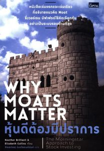 Why Moats Matter : The Morningstar Approach to Stock Investing - Heather Brilliant and Elizabeth Collins