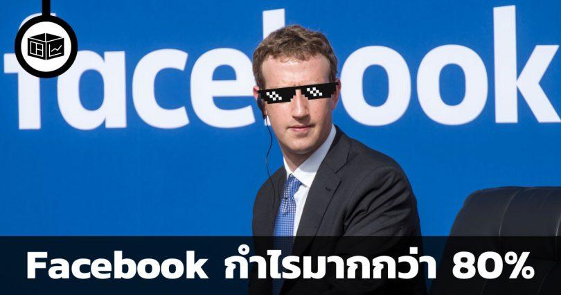 Facebook กำไรมากกว่า 80%