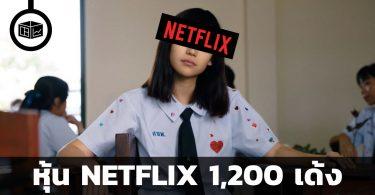 Netflix 1,200 เด้ง