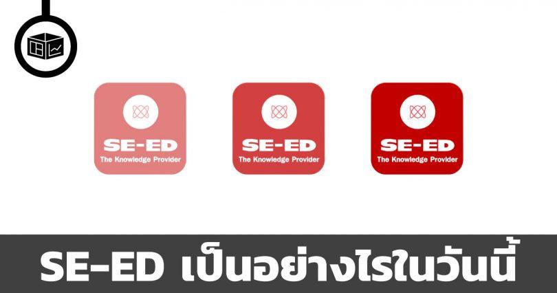 ร้านหนังสือ SE-ED