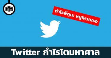 หุ้น Twitter กำไรดีไหม