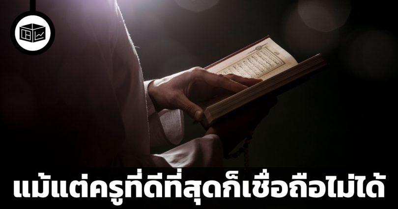 จงอย่าเชื่อหนังสือจนมากเกินไป