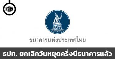 ธนาคารแห่งประเทศไทย ยกเลิกวันหยุดครึ่งปีธนาคาร 1 กรกฎาคม สถาบันการเงินเปิดตามปรกติ